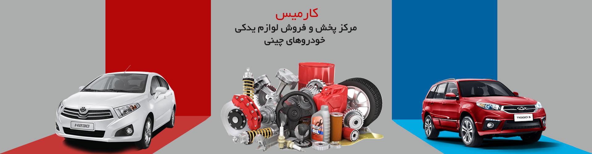 carmis.spare .parts .car